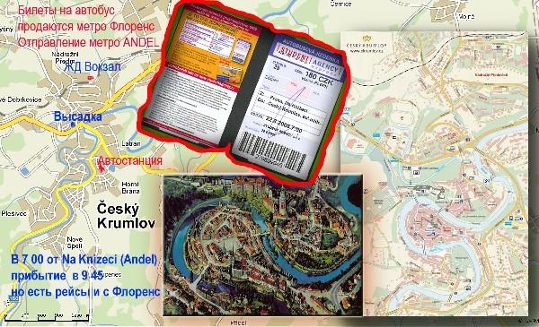 Схема проезда Чешски Крумлов