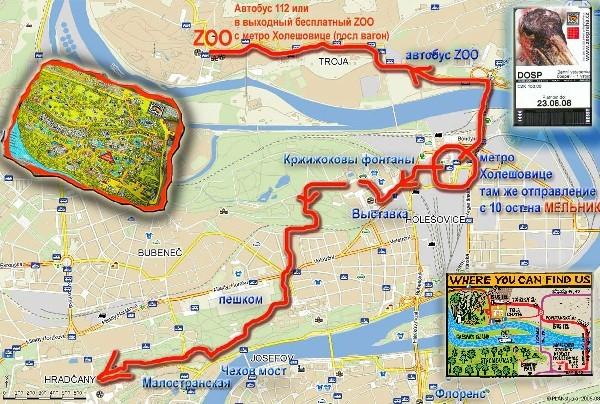 Прага маршрут зоопарк