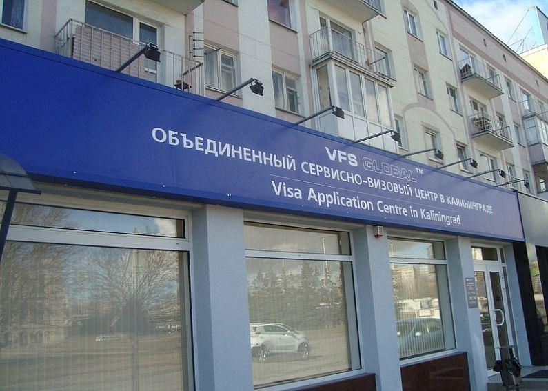 Визовый центр вСаратове перестает принимать документы навизу вИспанию