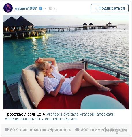 Полина Гагарина похвасталась снимком сМальдив