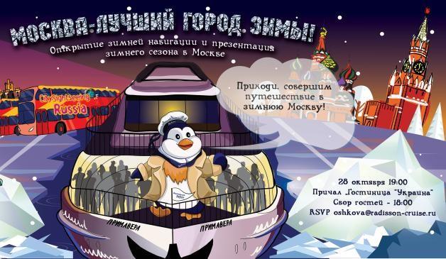 Открытие зимней навигации в столице России