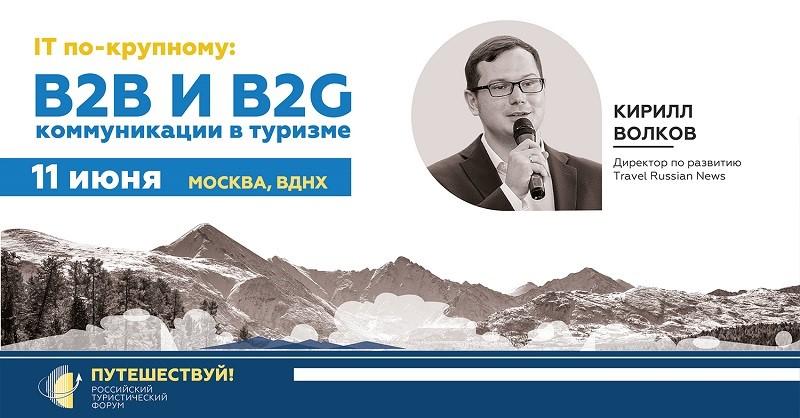 IT ко-крупному: B2B и B2C коммуникации в туризме с использованием технологий Big Data
