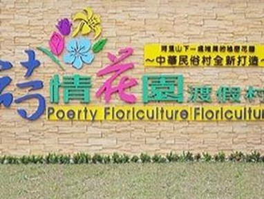 Poetry Floriculture RV Resort