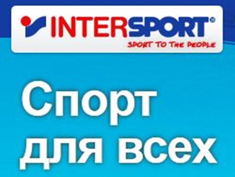 79232824 Intersport - сеть магазинов спортивных товаров - Статьи на 100 дорог