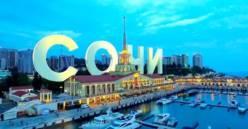 Четыре смертельные опасности отдыха в Сочи