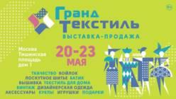 Выставка  «Гранд текстиль» 20-23 мая 2021г