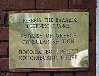 Консульство греции в москве официальный
