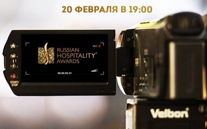 Онлайн-трансляция Церемонии награждения премии Russian Hospitality Awards