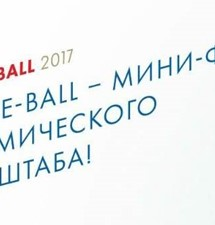 Space-ball 2017