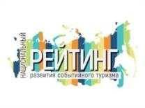 Национальный рейтинг развития событийного туризма: регионы включились в работу