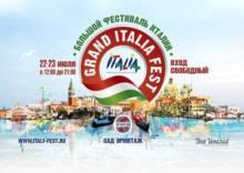 Большой Фестиваль Италии в Москве