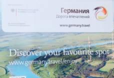 туристический офис Германии провел Roadshow в России и Украине
