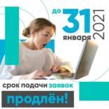 Регистрация на конкурс «Мастера гостеприимства» продлена до 31 января