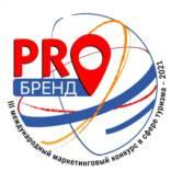 Стартовал прием заявок на III международный маркетинговый конкурс в сфере туризма «PROбренд»!