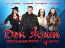 Мюзикл «Дон Жуан. Нерассказанная история» возвращается в Санкт-Петербург