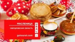 Свердловская область начала праздновать Масленицу