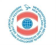 Международный фестиваль дебютного кино в Новой Голландии открывает приём заявок