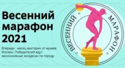 «Весенний марафон» проекта «Активный гражданин»