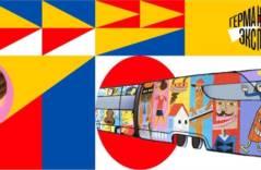 Германия-экспресс приглашает в виртуальное путешествие