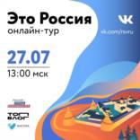 Платформа «Россия – страна возможностей» проведет онлайн-тур по стране в честь Дня молодежи