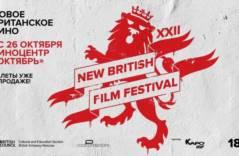 В России пройдет фестиваль «Новое британское кино»
