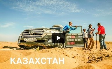 Казахстан Тузбаир экспедиция Toyota Land Cruise