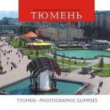 12 открыток Set of postcards «Тюмень - фотоэтюды. Tyumen - photographic glimpses»