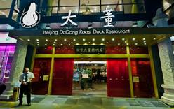 Dadong Roast Duck